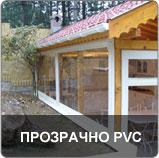 Прозрачно PVC